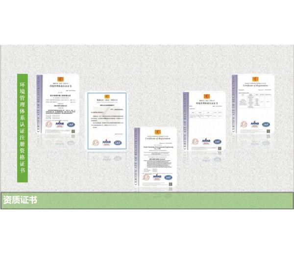 环境管理体系认证注册资格证书