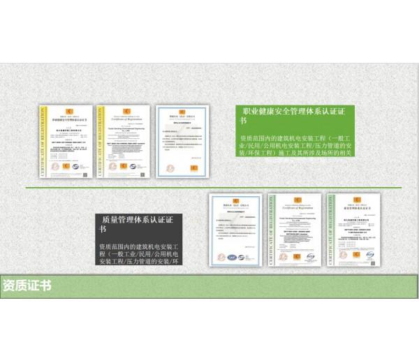 职业健康安全管理体系认证证书和质量管理体系认证证书