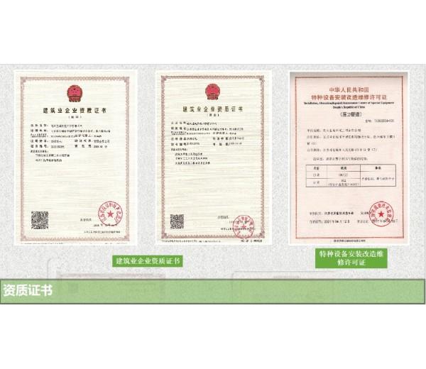 建筑业企业资质证书和特种设备安装改造维修许可证